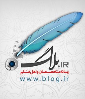 سرویس وبلاگ دهی